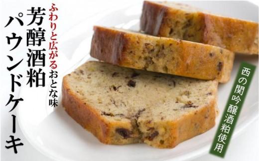 2種の芳醇大人味!吟醸酒粕パウンドケーキ18個セット