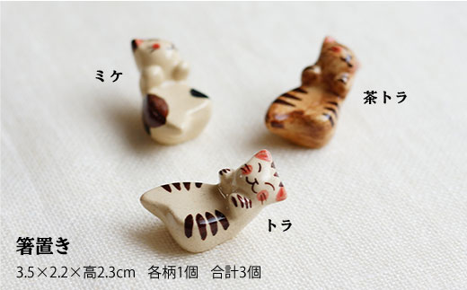 AA46 【波佐見焼】福猫(ミケ・トラ・茶トラ)シリーズ 箸置き・小皿セット【くらわんか】-2