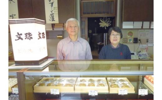 老舗呼塚屋さんの店頭で、にこやかなご夫婦の写真を撮りました。 ご主人が和菓子を作り、奥様が店頭販売と2人3脚で今日も元気です。
