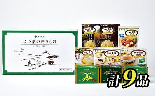 [012-X01]よつ葉の贈りもの チーズとバターの詰合せ ◆2019年8月発送