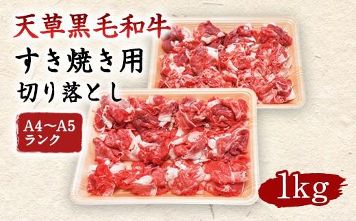 熊本県天草産 黒毛和牛 すき焼き用切り落とし 1kg A4~A5ランク