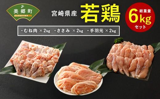 宮崎県産若鶏むね、ささみ、手羽元セット 各2kg 合計6kg