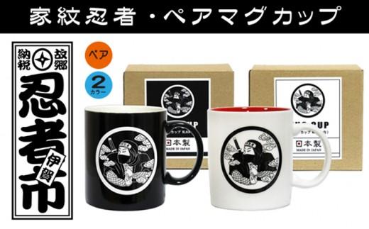 [№5831-0216]家紋忍者ペアマグカップ