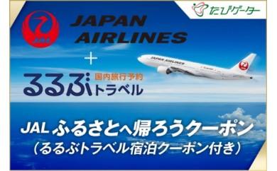 糸島市JALふるさとクーポン27000&ふるさと納税宿泊クーポン3000