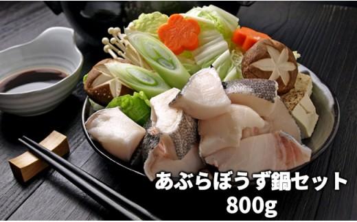 すぐにお鍋でお召し上がりいただけるように切り身とポン酢をセットでお届けします!