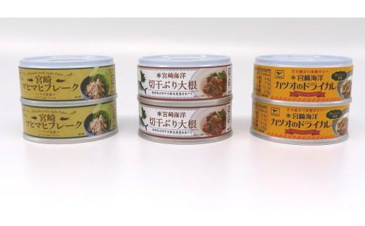 みやざき3種缶詰