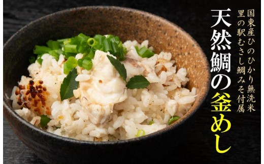 天然鯛の贅沢釜めしセット※無洗米,鯛みそ付属