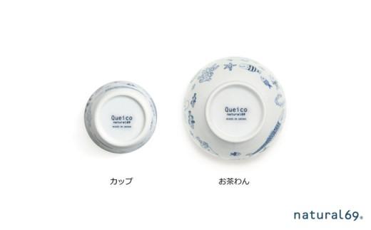 QA82 【波佐見焼】natural69 cocomarineカップ・お茶わん 各4個 計8個セット-3