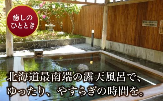 吉岡温泉ゆとらぎ館 入浴回数券(12枚つづり)