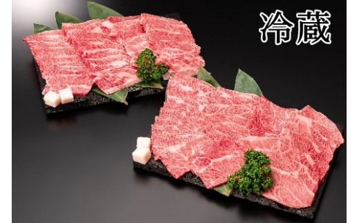 245A2.冷蔵.尾花沢牛焼肉用カルビ・モモ800g×2