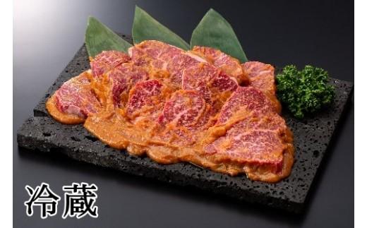 251A2.冷蔵.尾花沢牛モモ味噌漬け500g