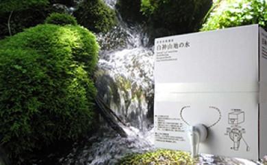 [№5645-1046]白神山地の水20L×2ケース