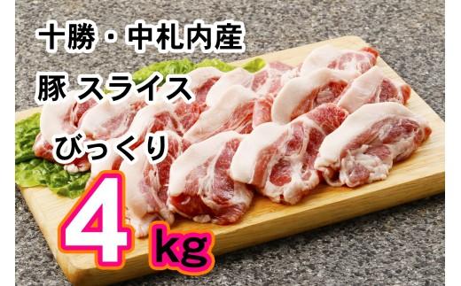 【北海道・十勝 美しい村】肉屋のプロが厳選!中札内産豚肉スライス4kg盛り!![A1-3]