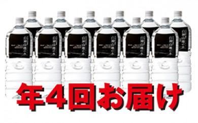 [№5645-1035]白神山地の水2L×12本(3月・6月・9月・12月)年4回お届け