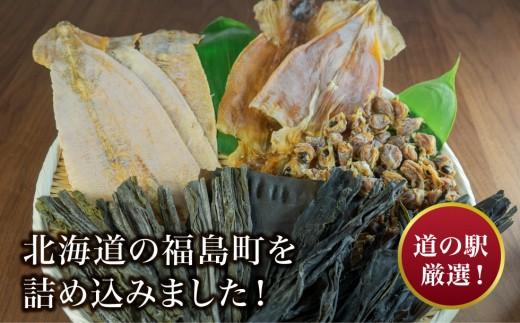 福島町特産品セット