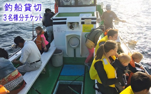 【080-002】館山の恵みたっぷり実感!釣船貸切チケット