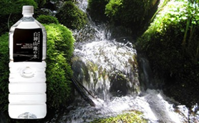 [№5645-1010]白神山地の水2L×12本