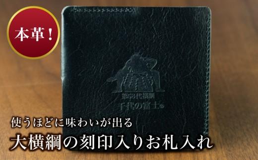 【本革】「千代の富士」刻印入り お札入れ