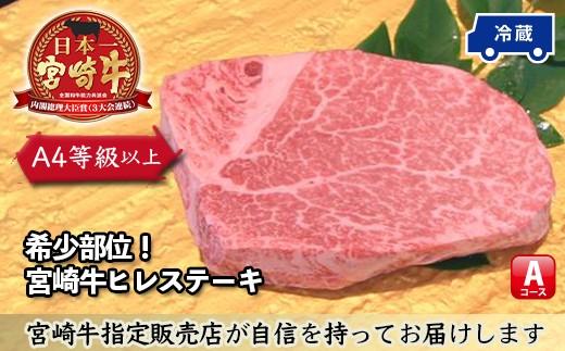 希少部位!A4等級以上!【宮崎牛ヒレステーキ(冷蔵)】約140g Y-A3