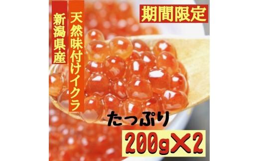 新潟県産 味付けイクラ 400g