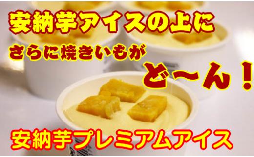 安納芋プレミアムアイスには、さらに【安納いもの焼き芋】が乗っています♪