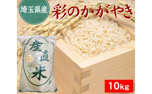 No.036 埼玉県産 彩のかがやき 玄米10kg / お米 埼玉県 特産品
