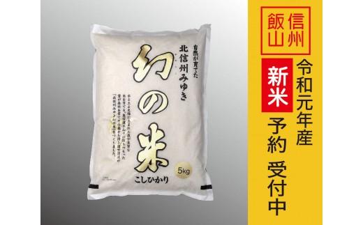 1-1 【令和元年産 新米予約】 コシヒカリ最上級米「幻の米 5kg」