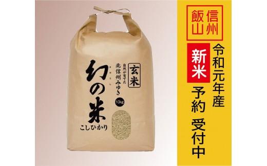 1−5 【令和元年産 新米予約】 コシヒカリ最上級米「幻の米(玄米) 10kg」