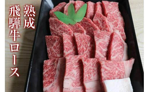 飛騨牛 焼肉 ロース 焼肉用 400g  牛肉 和牛 飛騨の牧場で育った『山勇牛』