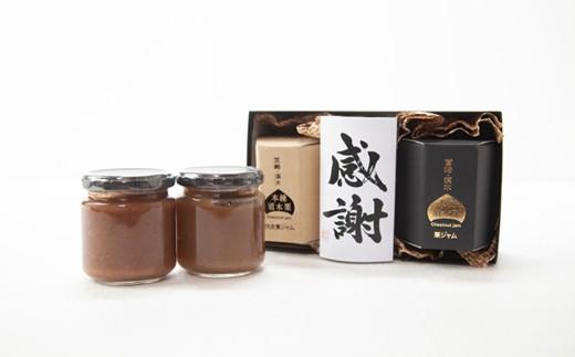 【すき特産】本練須木栗ジャムセット 31-SA02