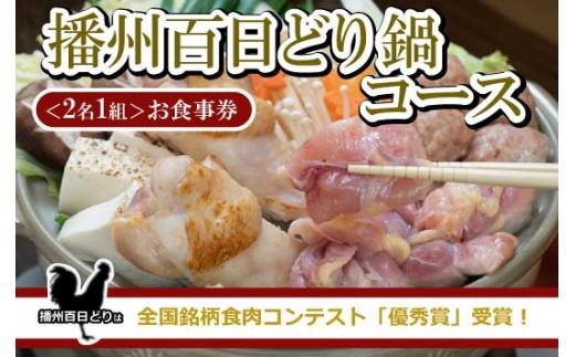 20-20【貴心】全国銘柄食肉コンテスト「優秀賞」受賞!播州百日どり鍋コース<2名1組>お食事券