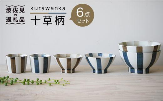 WB15 【波佐見焼】kurawanka十草柄 6点セット【和山】-1