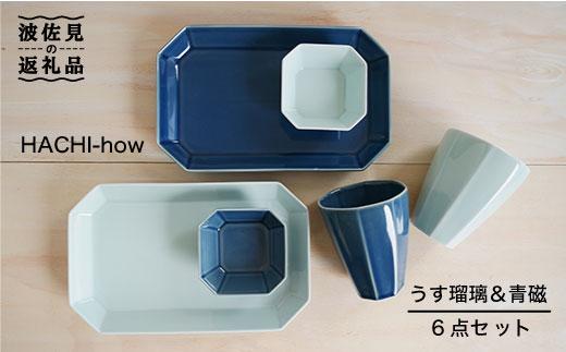 WB23 【波佐見焼】HACHI-how6点セット うす瑠璃&青磁【和山】-1