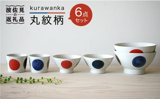 WB18 【波佐見焼】kurawanka丸紋柄 6点セット【和山】-1