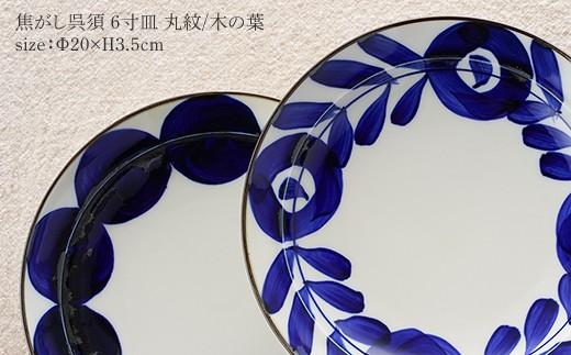 NB31 【波佐見焼】大人気の波佐見焼 オリジナルセットアップ商品【福田陶器店/natural69】-5