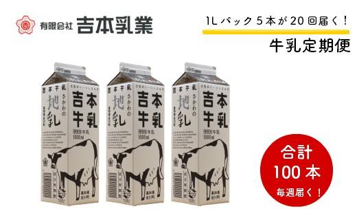 J-3.【計20回≪毎週お届け≫定期便】吉本牛乳(さかわの地乳)1L×100本セット