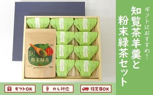知覧茶の香りのちらん茶せっけん3個 【ふるさと納税】