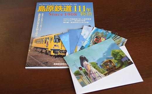AD007島原鉄道記念誌とポストカードセット