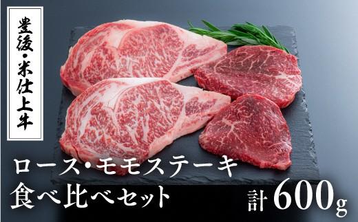 E-47 「家族4人!大満足」豊後・米仕上牛ステーキ食べ比べ(600g)