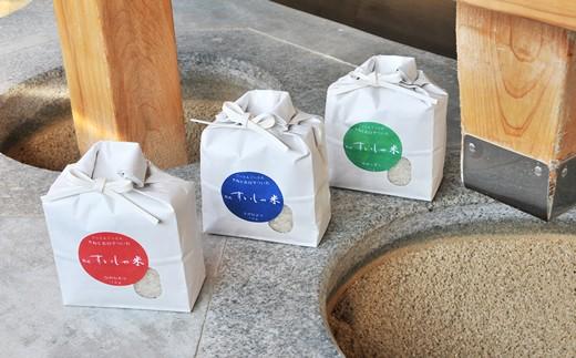 すいしゃ米 3kg(ゆめしずく・ひのひかり・さがびより各1kg)