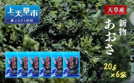 天草産あおさ(乾燥)20g×6袋