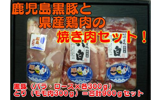 特典番号77.黒潮シーズニング(味付黒豚・鶏肉セット)300pt