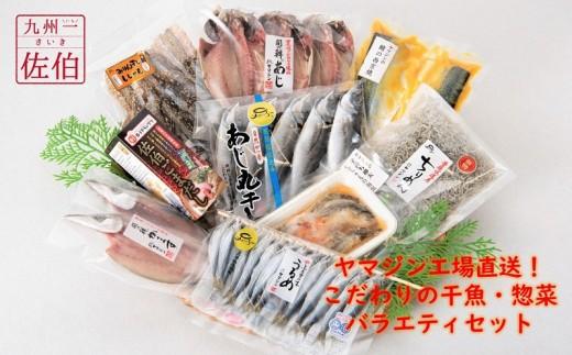 ヤマジン工場直送! こだわりの干魚・惣菜 バラエティセット