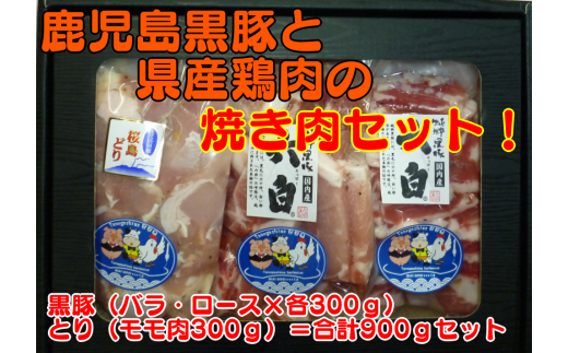 味付けをされた、【鹿児島黒豚】(バラ・ロース各300g)と、【鹿児島産鶏肉】(モモ300g)の合計900gのセットです。