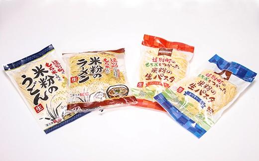 【めん類 セット】米粉のラーメン、うどん、パスタ2種(全6袋12食入り)