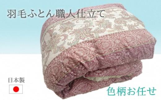 B075-01 日本製羽毛ふとん職人仕立て(色柄お任せ) 12,300pt