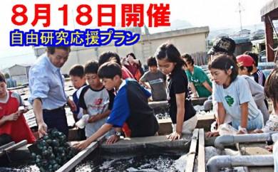 【8月18日開催】夏休みの自由研究をお助け!アワビの生態と水産業を知ろう[№5651-0758]