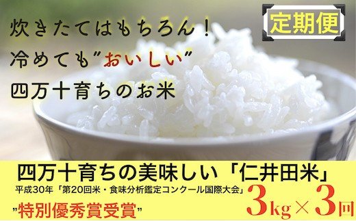 Sbmu-05 四万十育ちの美味しい仁井田米 香り米入り。高知のにこまるは四万十の仁井田米【3kg×3回の定期便】