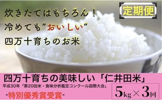 Sbmu-07 四万十育ちの美味しい仁井田米 香り米入り。高知のにこまるは四万十の仁井田米【5kg×3回の定期便】