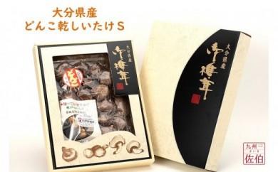 品質・生産量ともに日本一!日本産原木育ち!大分県産どんこ乾しいたけS